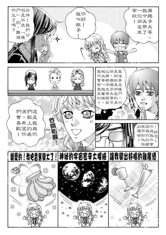 寶瓶座01(應徵篇).jpg