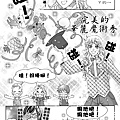 寶瓶座02(應徵篇).jpg