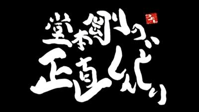 shindoi 090415[(000974)01-54-44].JPG
