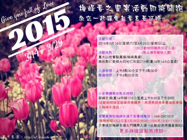 2015南投賞花景點推薦1