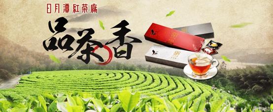 台灣日月潭茶葉種類