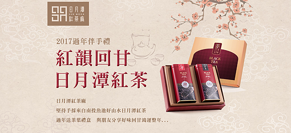 日月潭紅茶廠2