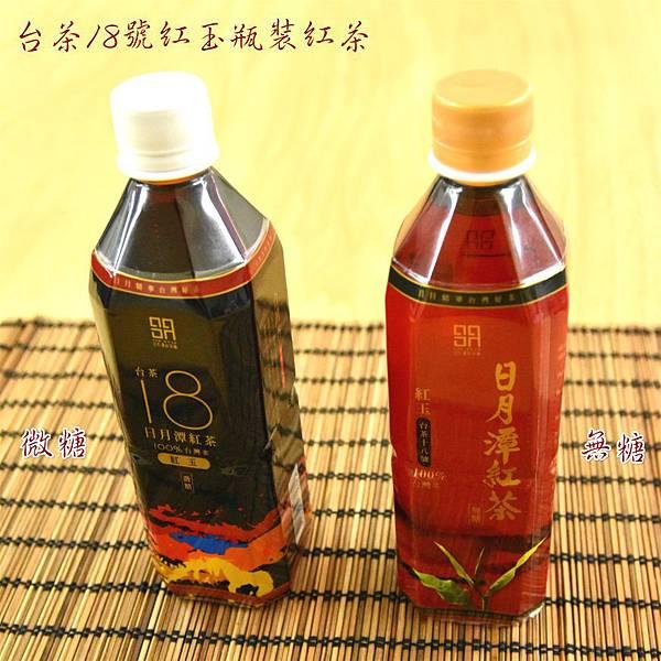 日月潭瓶裝紅茶1