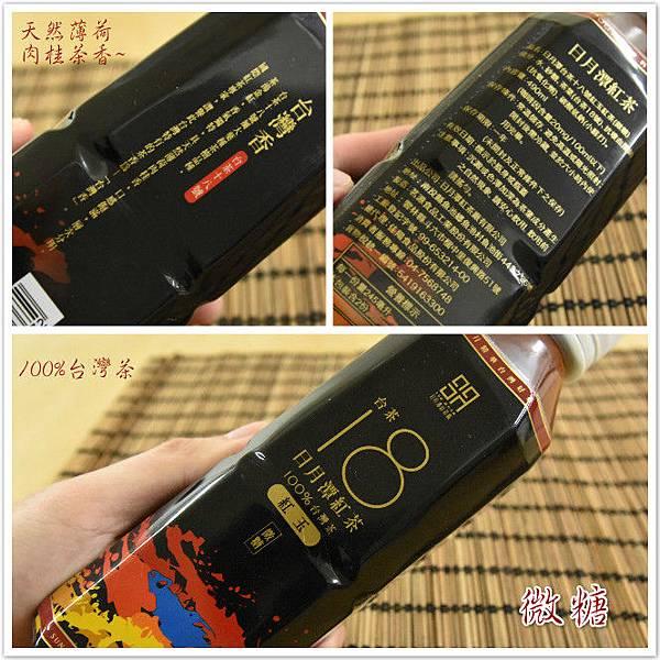 日月潭瓶裝紅茶3