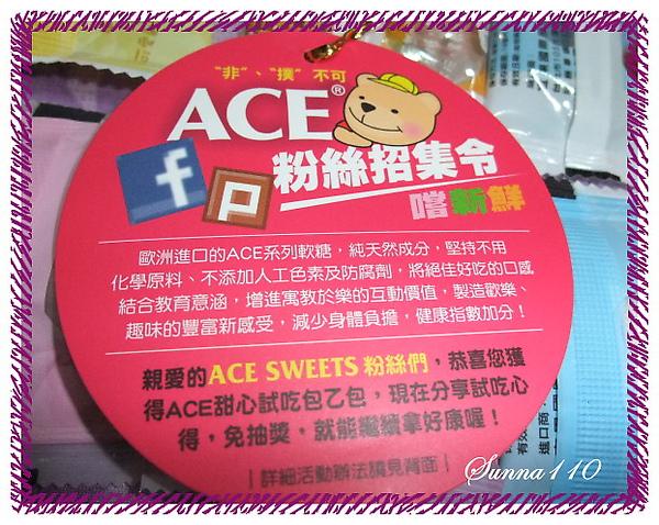 2010.03.17-ACE-果汁軟糖 (8).JPG