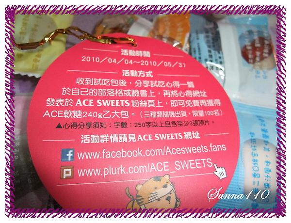 2010.03.17-ACE-果汁軟糖 (9).JPG
