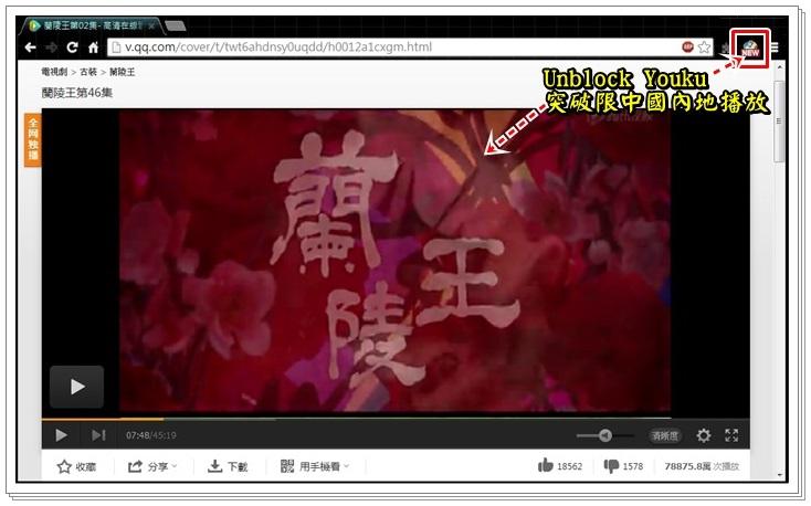 非看不可-突破限中國內地播放- Unblock Youku