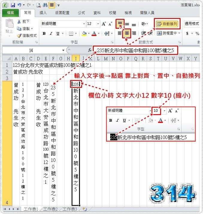 直式中文數字編排法3