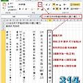 直式中文數字編排法4
