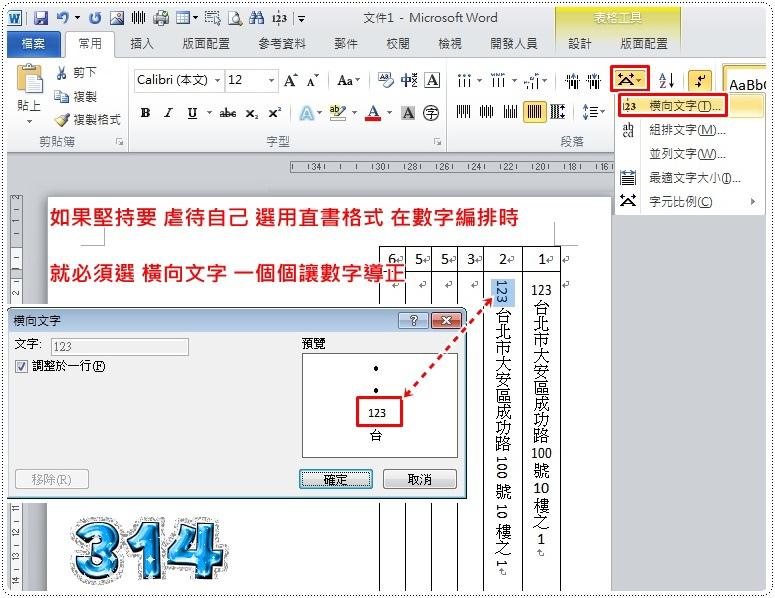 直式中文數字編排法6