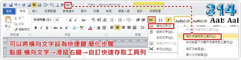 直式中文數字編排法7