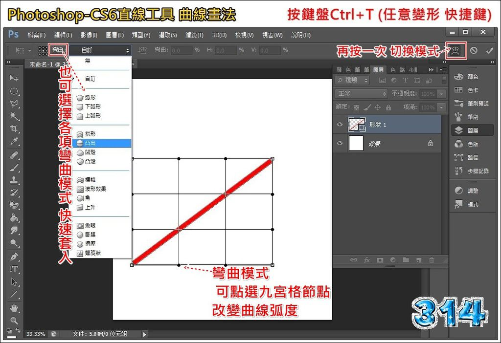 PS-CS6 直線曲線畫法2.jpg