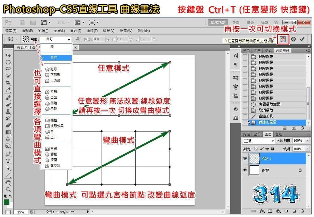 PS-CS5 直線曲線畫法2.jpg