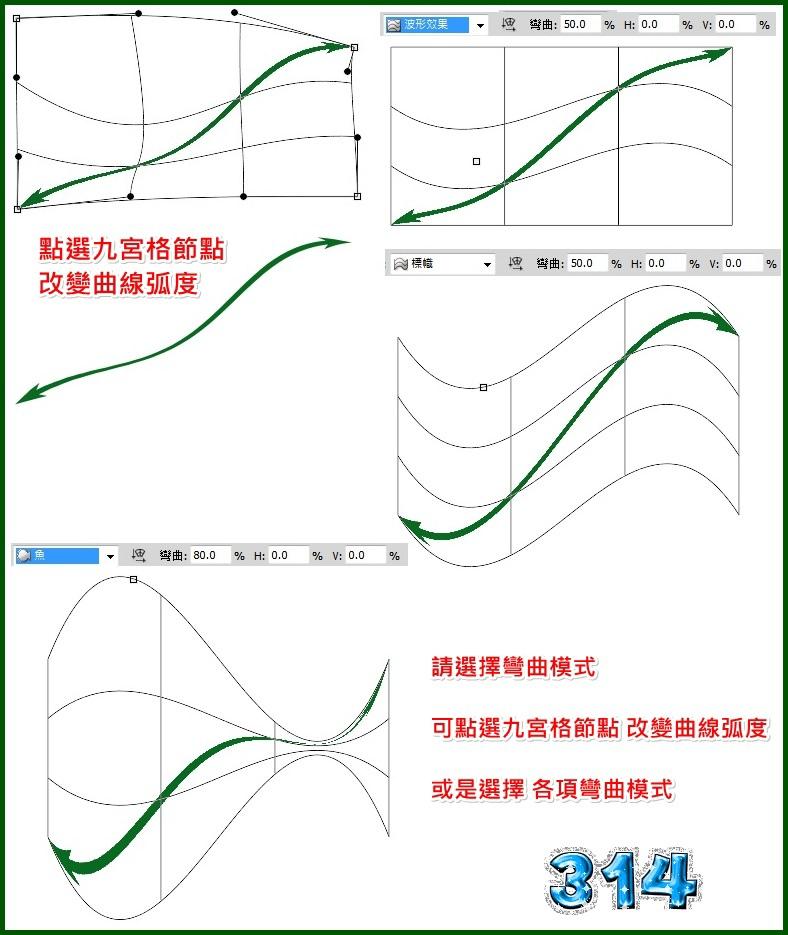 PS-CS5 直線曲線畫法3.jpg
