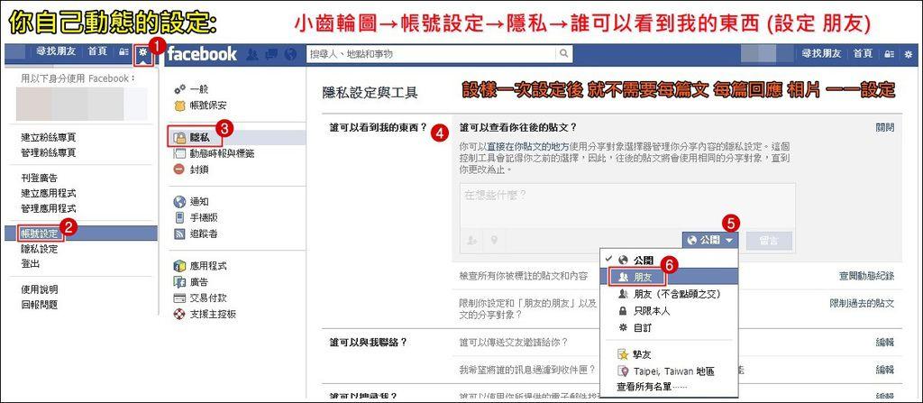 臉書朋友設定2