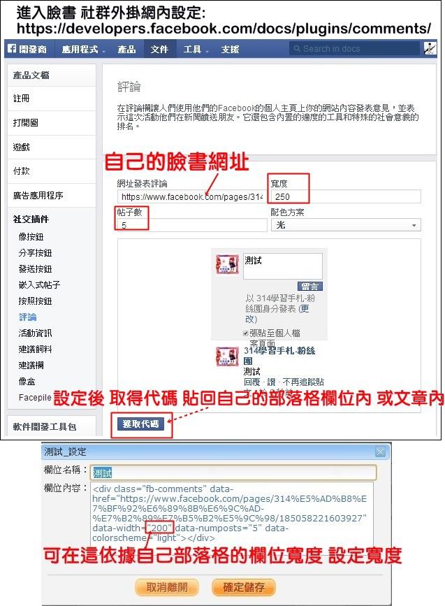 臉書回應網誌語法02
