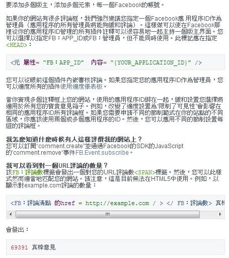 臉書回應網誌語法6