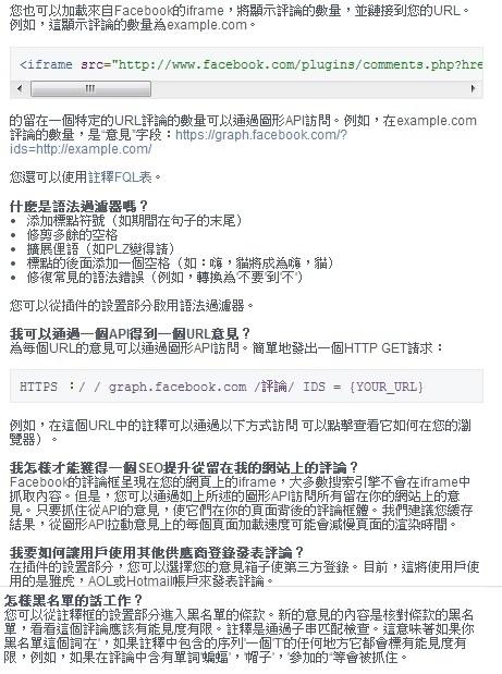 臉書回應網誌語法7