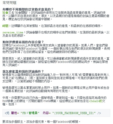 臉書回應網誌語法5