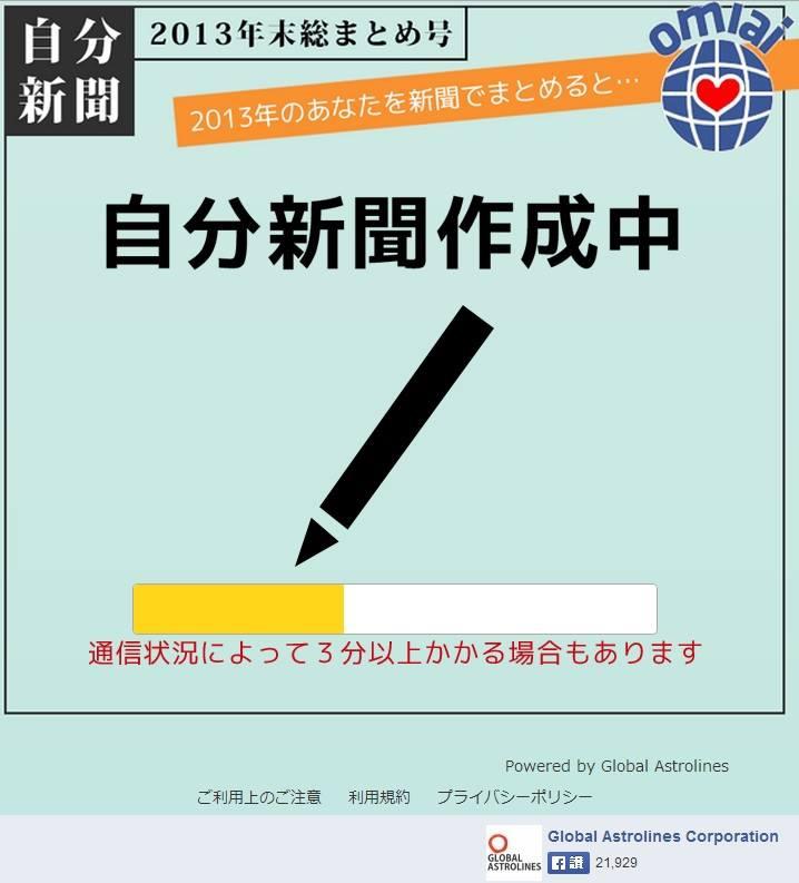 2013自分新聞5