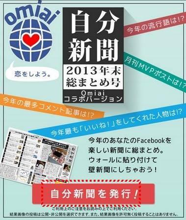 2013自分新聞2