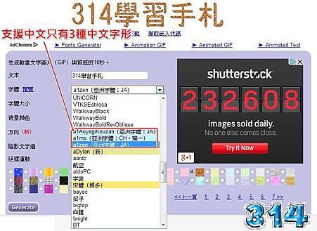 支援中文的閃字機2