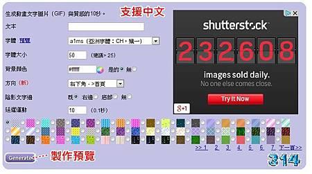 支援中文的閃字機1
