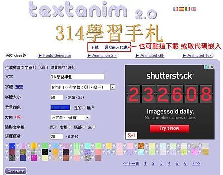 支援中文的閃字機4