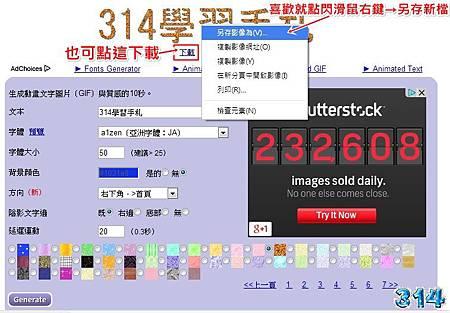 支援中文的閃字機3