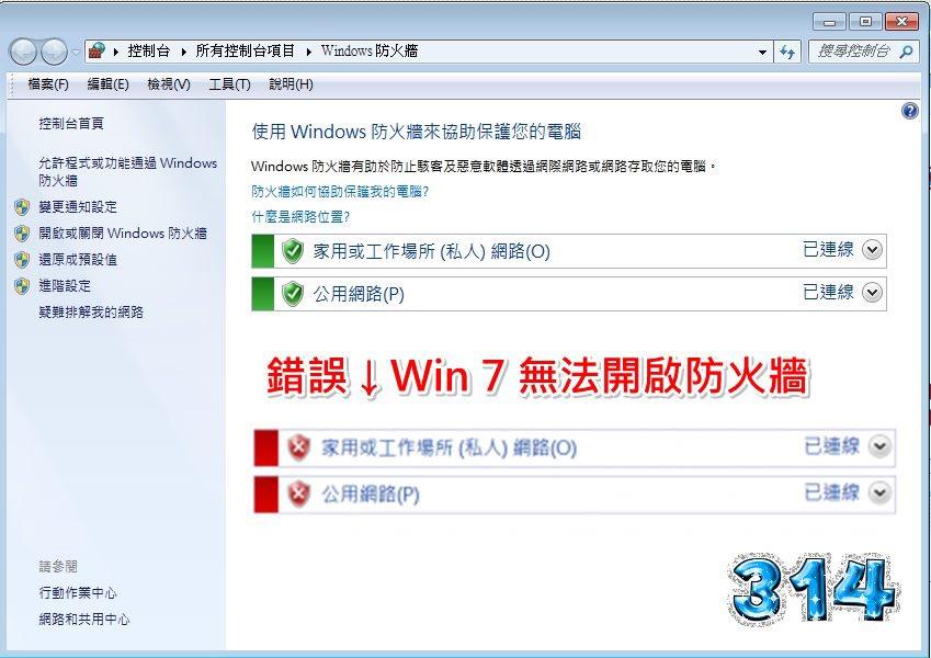 Win 7 無法開啟防火牆3