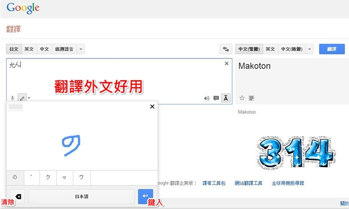 google輸入法-手寫功能2