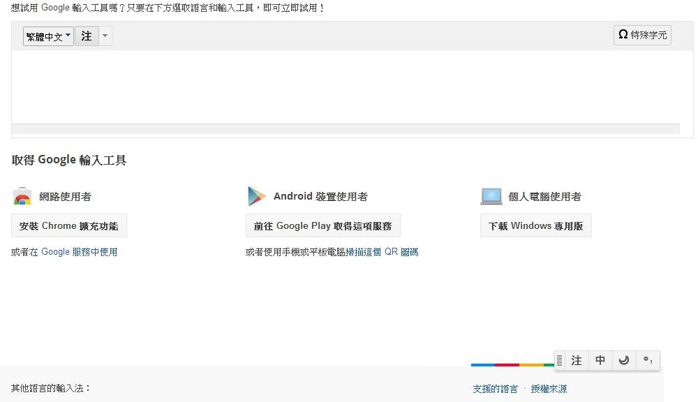 google輸入法-手寫功能3