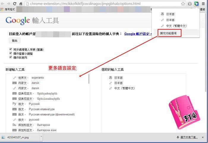 google輸入法-手寫功能1