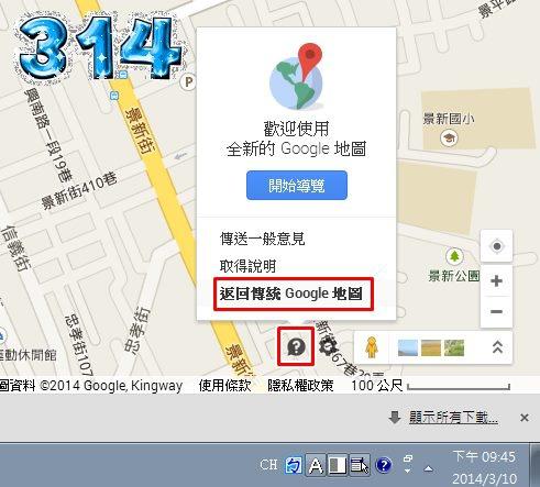 google地圖1