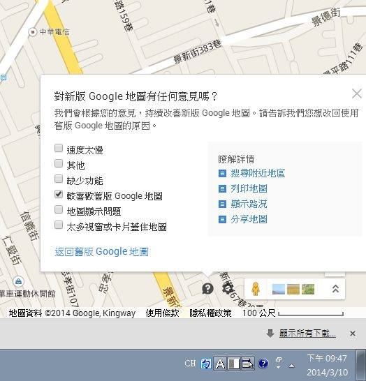 google地圖2