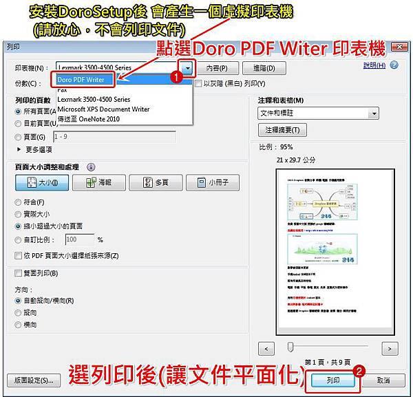 PDF-鎖碼3
