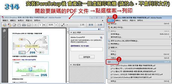 PDF-鎖碼2