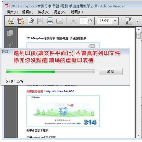 PDF-鎖碼4