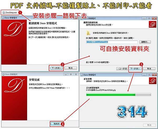 PDF-鎖碼1