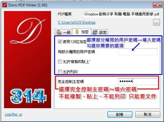 PDF-鎖碼5