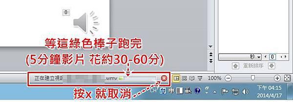 PowerPoint轉影片3