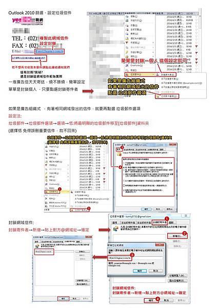 Outlook 2010篩選 設定垃圾郵件-1