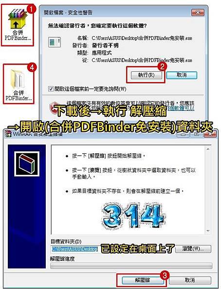 合併PDF1
