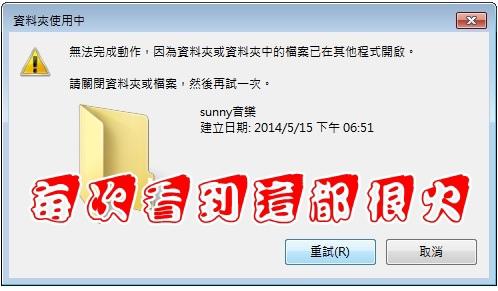 無法移除檔案解決1