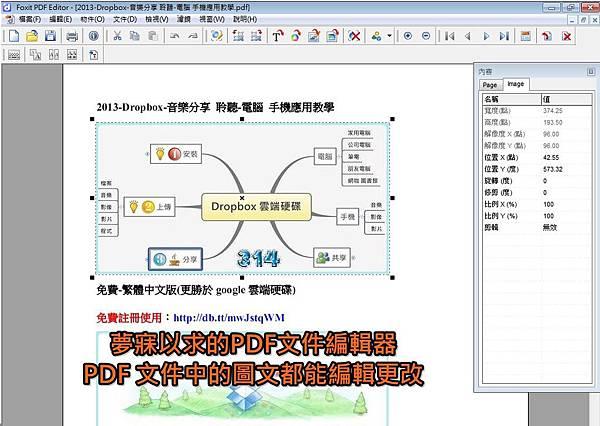 PDF編輯PDFEdit-1