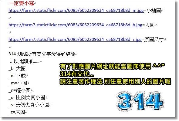 flickr相片對應網址3