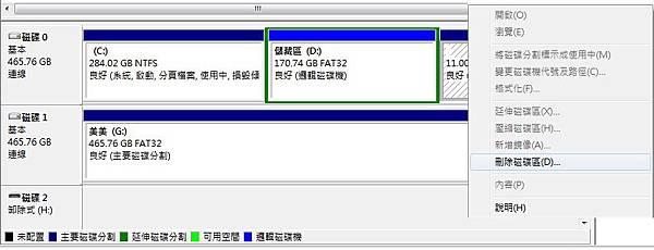調整硬碟2