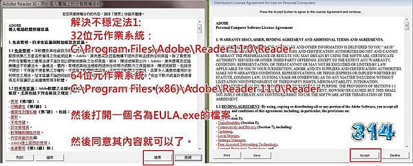 Adobe Reader XI-1-2