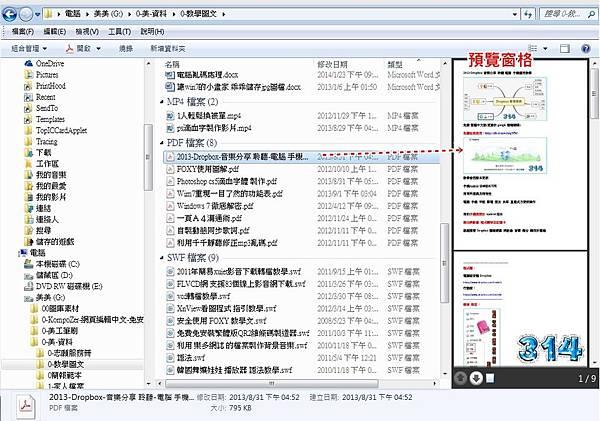 Adobe Reader XI-7