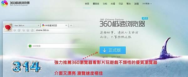 360瀏覽器1